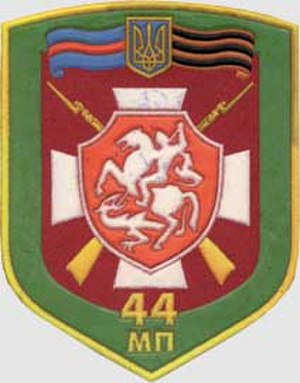51st Guards Mechanized Brigade (Ukraine) - Image: 44 й механізований полк
