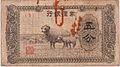 5sen v Mengjiang-Bank 蒙疆銀行 pre1938.jpg