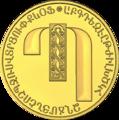 AM-2013-5000dram-AlphabetAu-b21.png