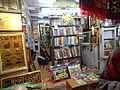 A shop selling Islamic religious entities near Charminar.JPG
