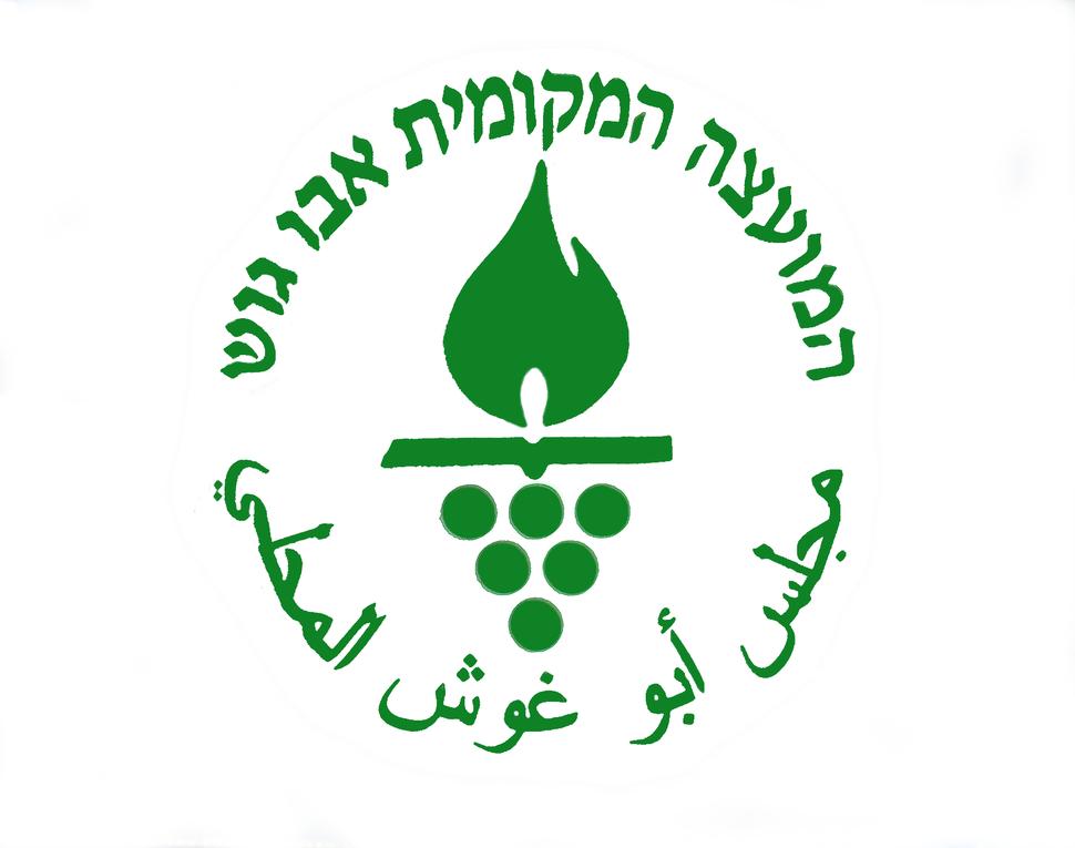 Abu Ghosh flag