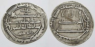 Silver coin - Dirham minted in the name of the Aghlabid ruler Ibrahim I (800-812) and the Abbasid Caliph al-Ma'mun (813-832). It is similar to regular Abbasid dirhams but showing early signs of emerging independent coin types.