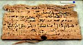 Arabic papyrus with an exit permit, dated January 24, 722 CE, pointing to the regulation of travel activities. From Hermopolis Magna, Egypt.jpg