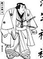 Ayagawa Gorōji.jpg
