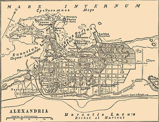 План Александрии египетской в древности (из Jew. Encyclop., I, 363).