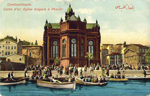 Bulgarian Exarchate - An early-20th-century postcard depicting the Bulgarian St Stephen Church in Constantinople
