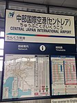Central Japan International Airport Station Sign.jpg