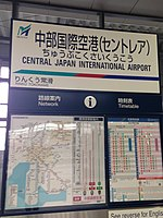 Central Japan International Airport Station Sign.jpg