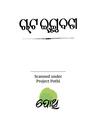 Chata Ichhabati.pdf