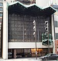 Chicago Loop Synagogue.jpg