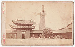 China CDV-Mahomedan Mosque and Minaret, Canton by W.P. Floyd.JPG