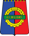 Coat of Arms of Armavir (Krasnodar krai) (1974).png