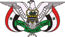 Coat of arms of North Yemen (1962–1990).png