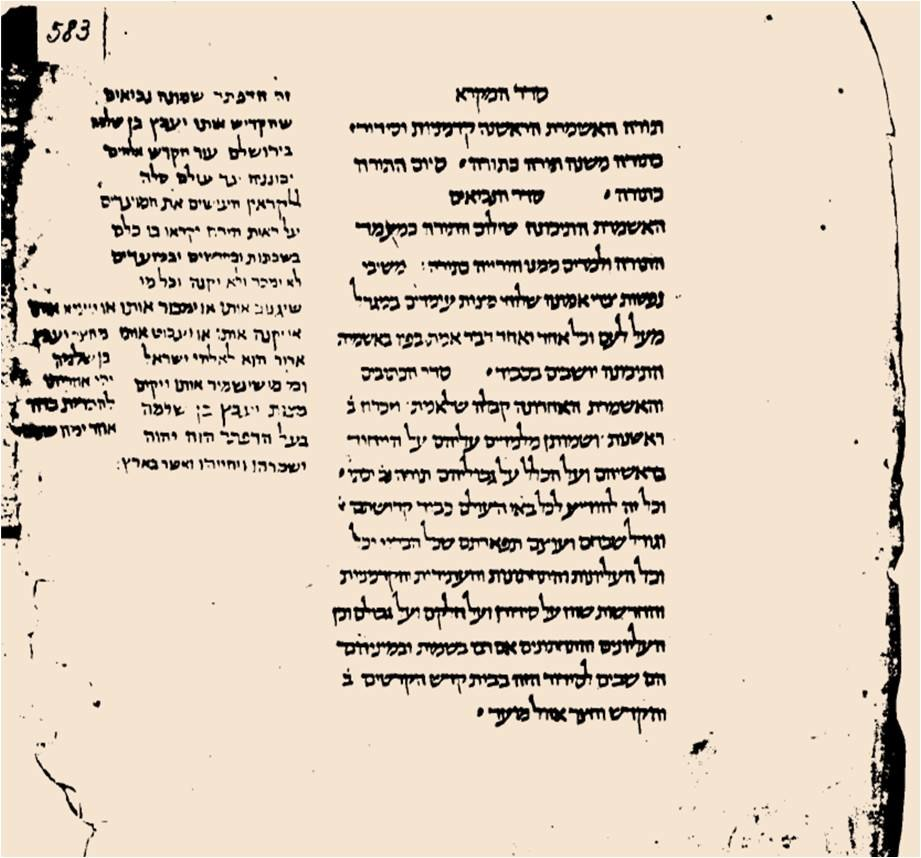 Codex Cairensis p583