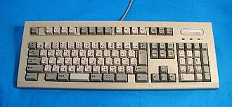 IBM PC keyboard - Image: Compaq Enhanced III