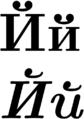 Cyrillic J.png