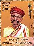 Damodar Hari Chapekar 2018 stamp of India.jpg