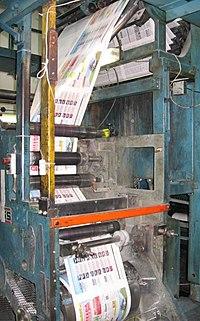 Uma rotativa, máquina que imprime jornais