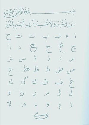 Albanian Vilayet - Albanian Abjad script alphabets, from the Ottoman period.