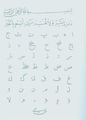 Albanian alphabet - Image: Elifbaja shqip