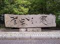 Engyoji Temple Shiina Rinzo bungakuhi.png