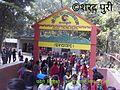 Entry gate of Siddha Baghnath Baba Junglekuti.jpg