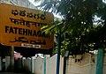 Fatehnagar railway station signboard.jpg