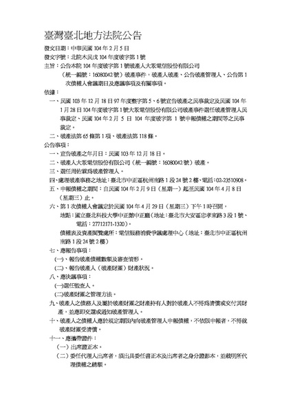 File:First International Telecom bankrupt notice by Taiwan Taipei District Court 20150205.pdf