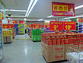 Foodstuffs at Wal-Mart, Shenzhen, China.jpg