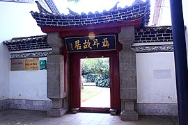 Former Residence of Nie Er in Yuxi City.jpg
