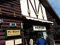 Gōra Station, Hakone (16169530042).jpg