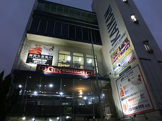 Wrestle-1 - GEN Sports Palace, the location of Wrestle-1's office and dojo