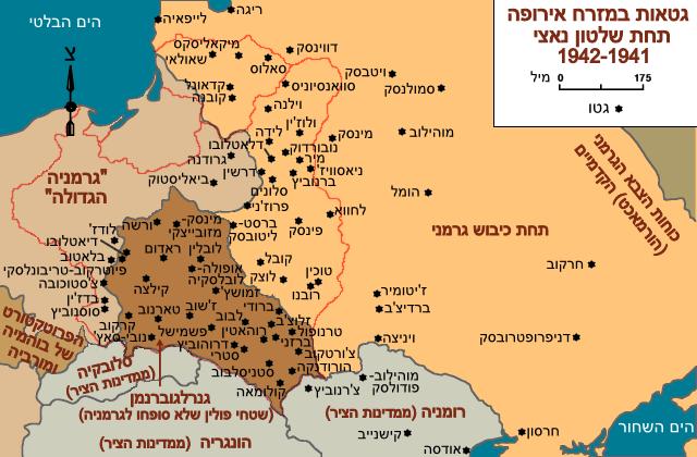 Ghettos Eastern Europe 1941-1942 HE
