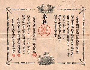 Ernesto Burzagli - Japanese certificate acknowledging Burzagli's observer participation as Italian naval attaché serving with the Imperial Japanese Navy (1904-1906).