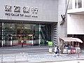 HK 中環 Central District 德輔道中 Des Voeux Road Central September 2019 SSG 31.jpg