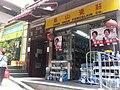 HK Central 卑利街 69 Peel Street shop 英邦大廈 Ying Pont Building poster DAB 蕭嘉怡 Siu Ka Yi Sept-2011.jpg