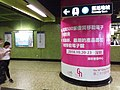 HK MTR Station train tour October 2018 SSG 17.jpg