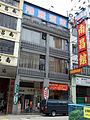 HK No 119 121 Nam Cheong Street.JPG