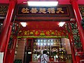 HK STT Shek Tong Tsui 屈地街 Whitty Street Wing Wah Mansion 天福慈善社 red Temple name sign n banner July-2015 DSC.JPG