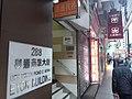 HK SW 上環 Sheung Wan 德輔道中 288 Des Voeux Road Central Dah Sing Bank shop signs January 2020 SSG.jpg