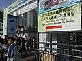HK Sham Shui Po IT Shop Expo exit sign.JPG