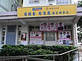 HK Tung Chung Fu Tung Estate DAB Islands District office yellow sign Chau Chuen Heung n Chow Ho-ding Holden Oct-2012.JPG