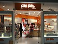 HK Tung Chung One CityGate shop Folli Follie Oct-2012.JPG