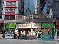 HK WC Wan Chai Wood Road April 2021 SS2 04.jpg