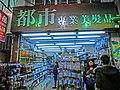 HK Yau Ma Tei 廟衙 Temple Street night shop hair beauty Apr-2013.JPG