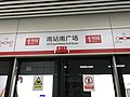 Hefei South Railway South Square Station Sign 3.jpg