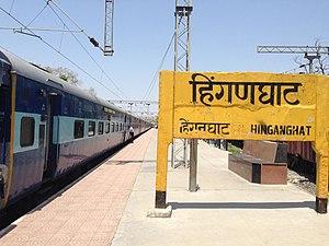 Hinganghat - Hinganghat Railway station