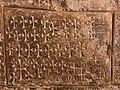 Holy Land 2018 (1) P031 Holy Sepulchre Crusader Graffiti.jpg