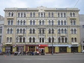 Kharkiv National Kotlyarevsky University of Arts - Image: House 11 on the Constitution Square