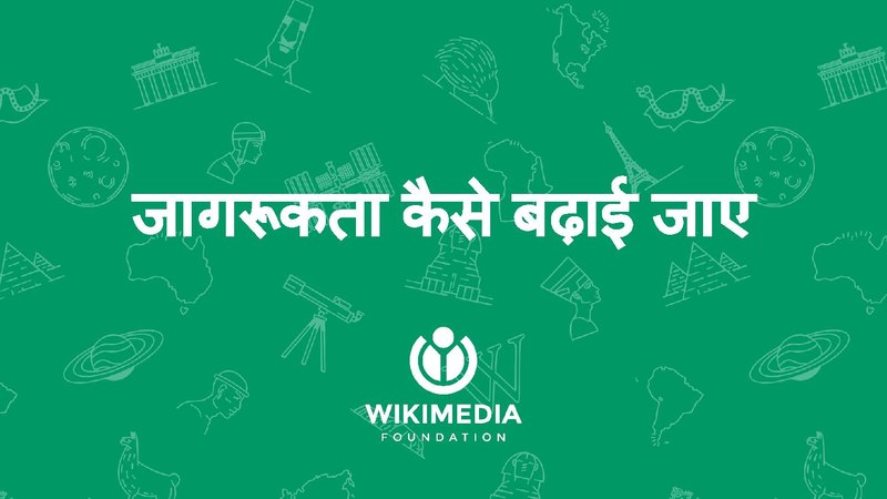 File:How to raise awareness of Wikipedia - Lessons from Nigeria (In Hindi).pdf